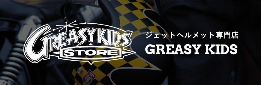 ジェットヘルメット専門店 GREASY KIDS